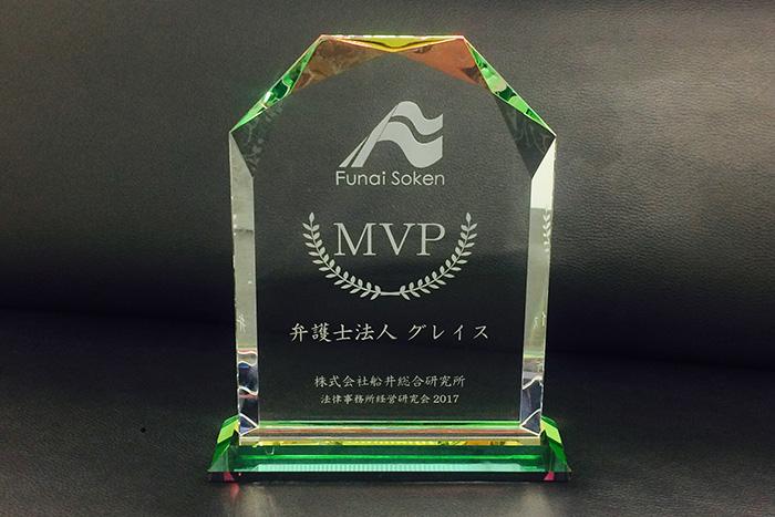 法律事務所経営研究会2017において、2年連続でMVPを受賞いたしました。
