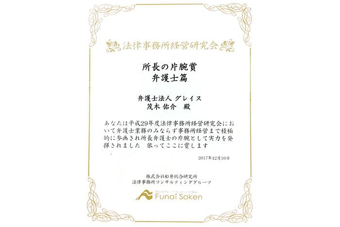 法律事務所経営研究会において、当事務所の弁護士・茂木が「所長の片腕賞 弁護士篇」を受賞いたしました。