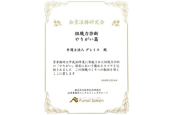 法律事務所経営研究会において、「組織力診断大賞 やりがいのある職場篇」を受賞いたしました。