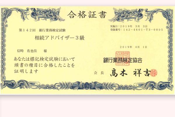 当事務所パラリーガルの信時が「相続アドバイザー3級」に合格いたしました。